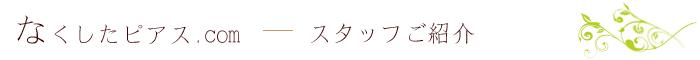 なくしたピアス.comスタッフご紹介